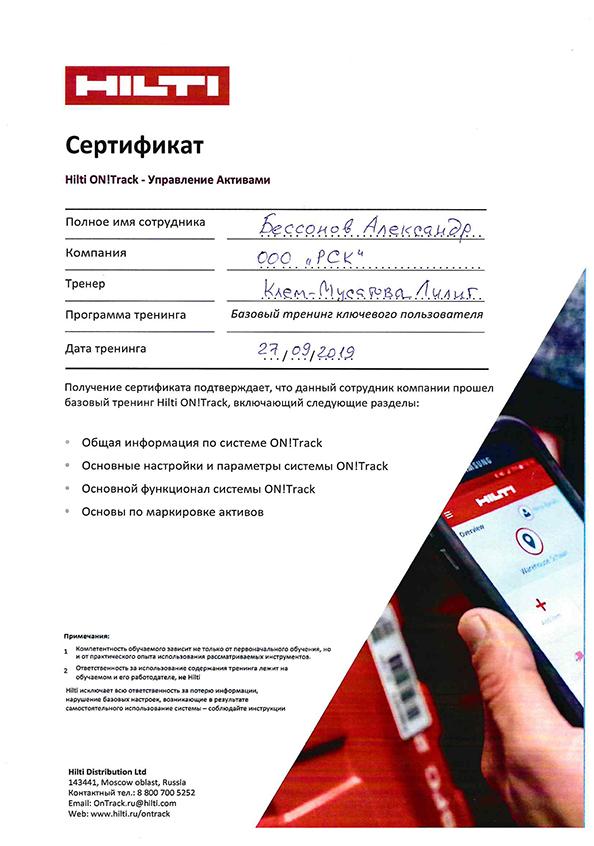 Хилти сертификат